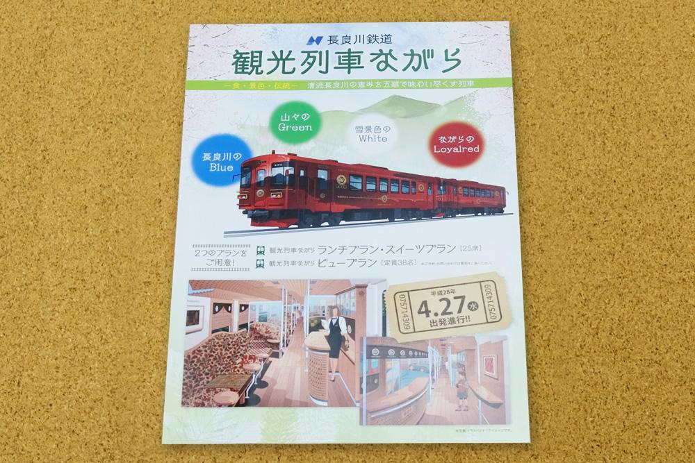 長良川鉄道様 「観光列車ながら」 PRチラシ