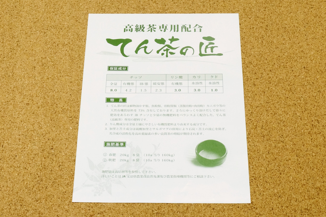 JA西三河・JAグループ愛知様 「てん茶の匠」 PRチラシ