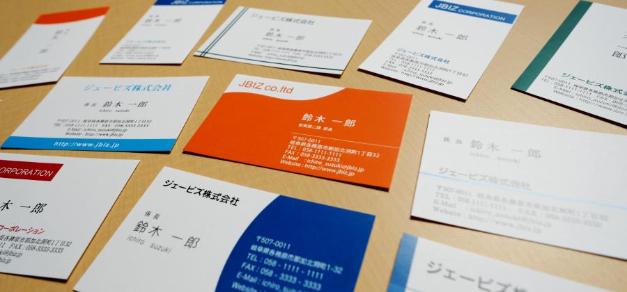 名刺・カード