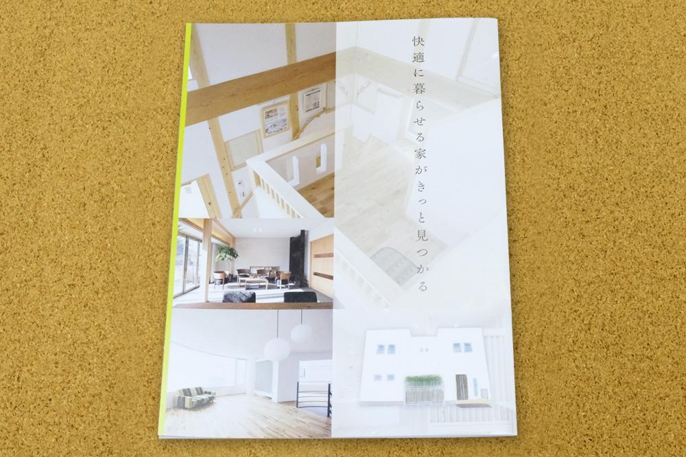 建築案内のパンフレット(高畑建設様)