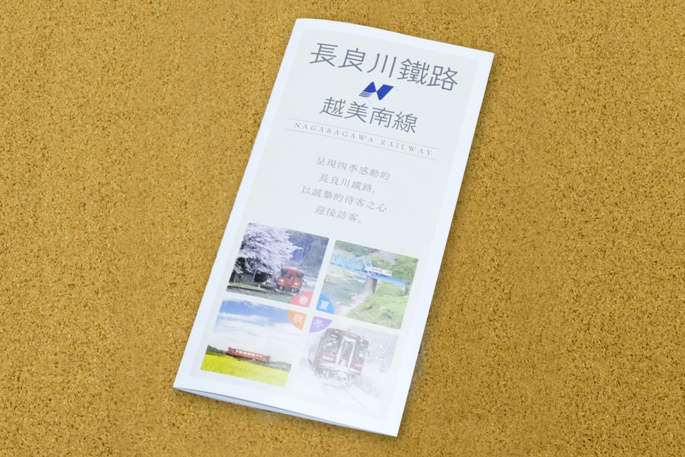 鉄道会社のリーフレット(長良川鉄道様)