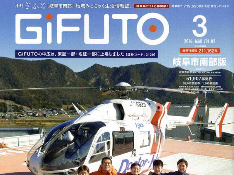 生活情報誌 GiFUTOに掲載されました!